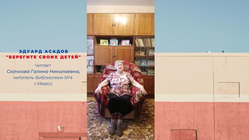 Скачкова Галина Николаевна читатель библиотеки №4 читает стихотворение Э Асадова Берегите своих детей