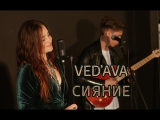 VED'AVA - Сияние (video for the studio' )