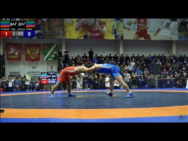Чемпионат России 2020 Финал До 65 кг Гаджимурад Рашидов Ахмед Чакаев