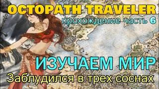 ГУЛЯЕМ ПО КАРТЕ МИРА и ЗАБЛУДИЛИСЬ   Часть 5   Let's Play OCTOPATH TRAVELER Полное Прохождение
