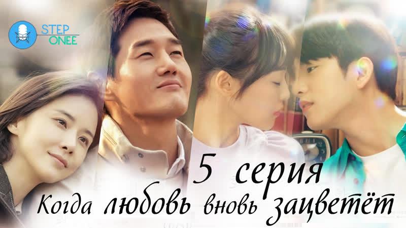 5 16 Когда любовь вновь зацветёт Южная Корея 2020 озвучка STEPonee MVO