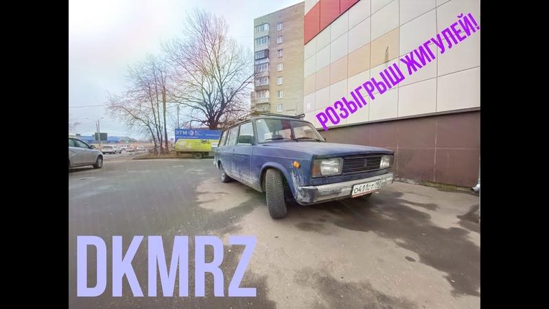 Dkmrz Серия 1 Абсурдная история Анонс розыгрыша Жигулей для дрифта на ХАЛЯВУ