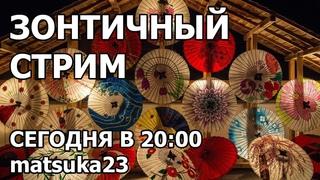 ЗОНТИЧНЫЙ СТРИМ   Технопранк от Matsuka23