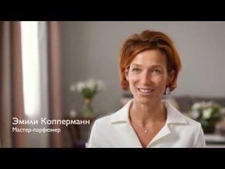 Eclat Mon Parfum: интервью с мастером-парфюмером Эмили Копперманн