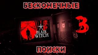 Blair Witch #3 l МОЙ ПЁС МНЕ ПРИГОДИЛСЯ!!!