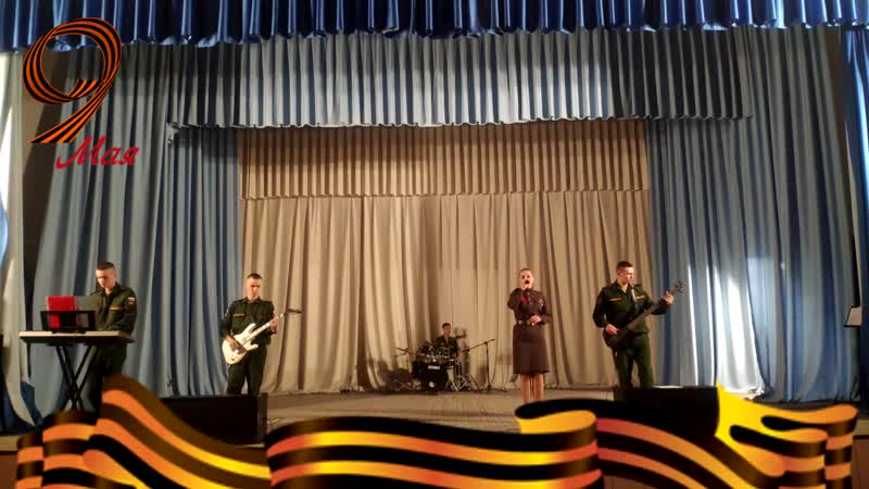 Концерт ансамбля Солдаты удачи