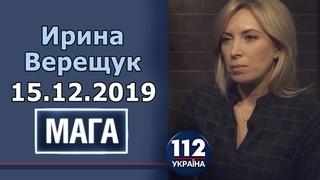 """Ирина Верещук в программе """"Мага"""" на 112 Украина. . Онлайн-трансляция"""