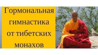 Тибетская гормональная гимнастика  / Tibetan Hormonal Gymnastics