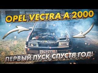 Opel Vectra A. ПРОБУЮ ЗАПУСТИТЬ ДВИГАТЕЛЬ СПУСТЯ ГОД ПРОСТОЯ В ГАРАЖЕ. Какие возникли проблемы?!