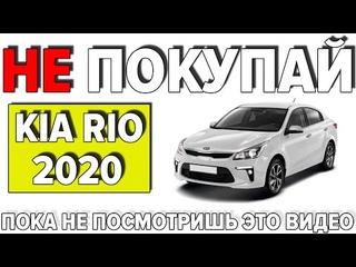 Автомобиль KIA RIO 2020 с пробегом в 120 000, что с ним произошло