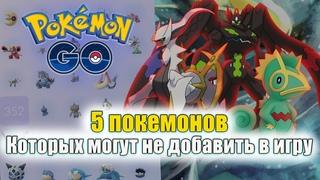 5 покемонов, которых могут не добавить в игру [Pokemon GO]