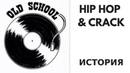 История Хип Хоп Музыки и Поколение Крэка