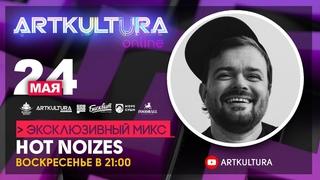 ARTKULTURA online 24 мая - Hot Noizes Эксклюзивный микс  [Deep House/Melodic Techno DJ Live Stream]