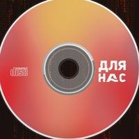 Логотип ДЛЯ НАС