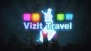 Vizit-Travel - авторские поездки на фестивали и концерты!