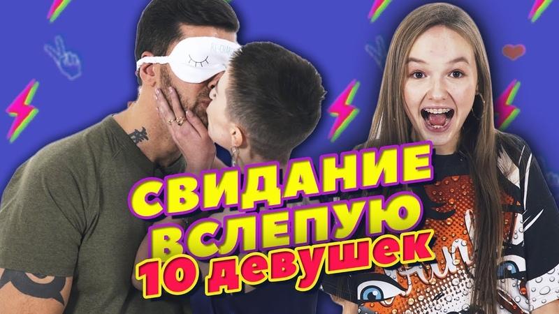 АМИРАН ЦЕЛУЕТ 10 ДЕВУШЕК на Шоу Свидание Вслепую ДНЕВНИК ХАЧА Спецвыпуск