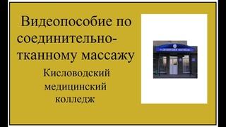 Соединительнотканный массаж  Кисловодский медицинский колледж.