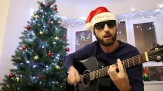 Огоньки — Ляпис Трубецкой | Новогодние песни | Русские рок песни под гитару | (cover by )