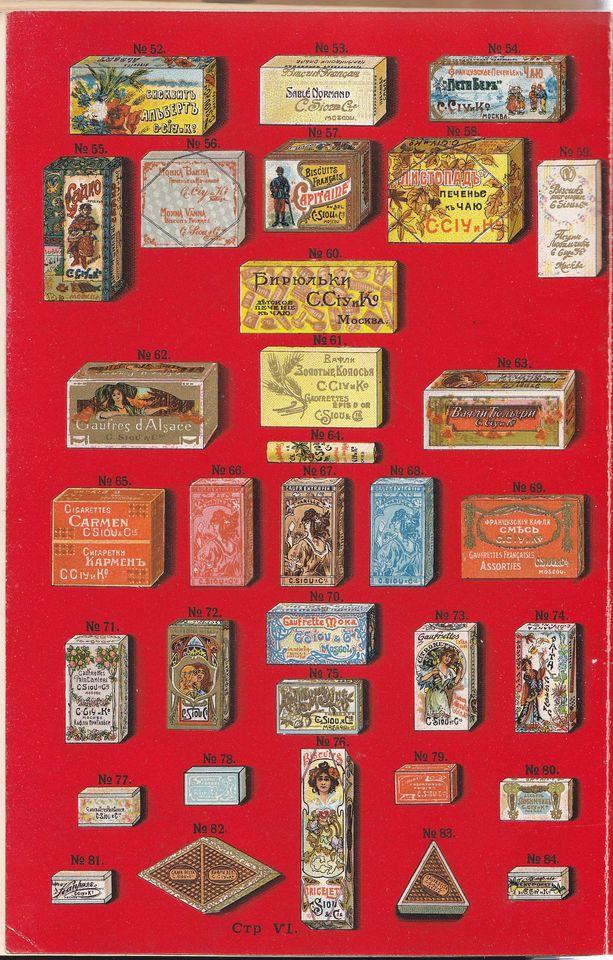 Бренд на века и другие маркетинговые приемы от фирмы Сиу и Ко., изображение №8