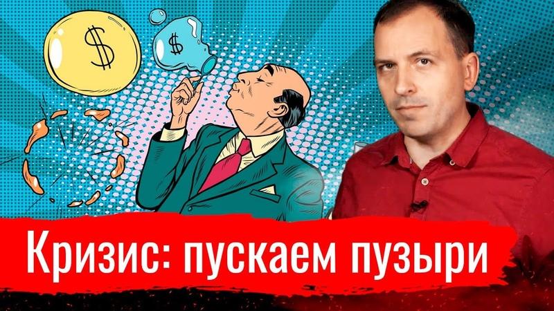 Кризис пускаем пузыри АгитПроп 18 10 2020