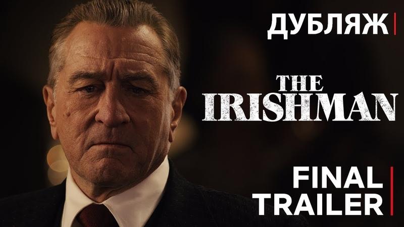 Ирландец / The Irishman — финальный русский трейлер