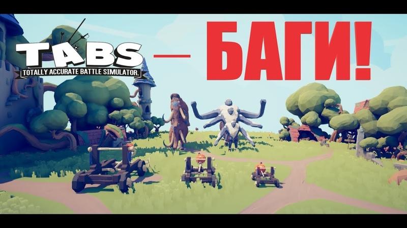 ТАБС ЗАБАГОВАЛ Totally Accurate Battle Simulator 15 ОБЗОРЫ