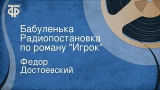 """Федор Достоевский. Бабуленька. Радиопостановка по роману """"Игрок"""""""