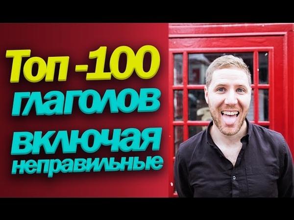 ♛Глаголы в английском♛ТОП 100 глаголов в английском озвученные британцем