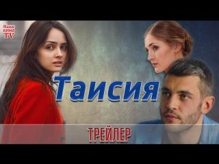 Таисия (2018) / ТРЕЙЛЕР / Анонс 1,2,3,4 серии