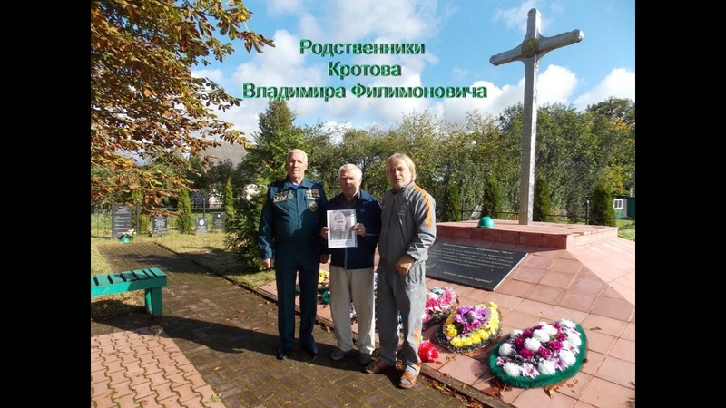 Защитники Пушкиногорья. Кротов Владимир Филимонович, 33 сд