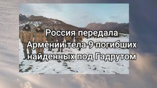 СРОЧНО! 9 погибших армян переданы Еревану! Азербайджан-Карабах-Алиев-спецназ!