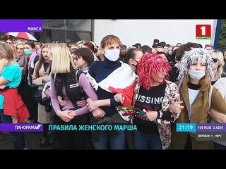 В белорусской столице прошёл женский Блестящий марш. Панорама