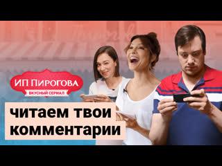 ИП Пирогова: актеры читают твои комментарии