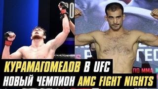 Чемпиону UFC бросили вызов, Курамагомедов в UFC, новый чемпион AMC FIGHT NIGHTS