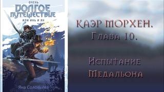 Очень долгое путешествие или Инь и Ян   Глава 10   Яна Соловьева   Аудиокнига