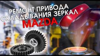 Ремонт привода складывания зеркал Mazda 3, 6, CX-3, CX-5, CX-7