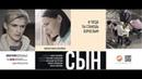 «СЫН» Короткометражный фильм