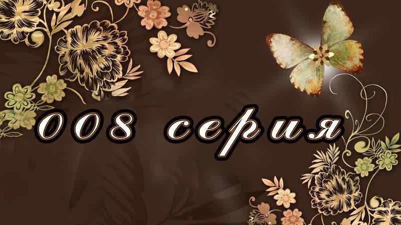 Адъютанты Любви 8 серия