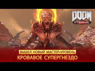 DOOM Eternal — новый мастер-уровень «Кровавое супергнездо»