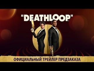 DEATHLOOP – Официальный трейлер предзаказа