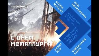 День металлурга 2021