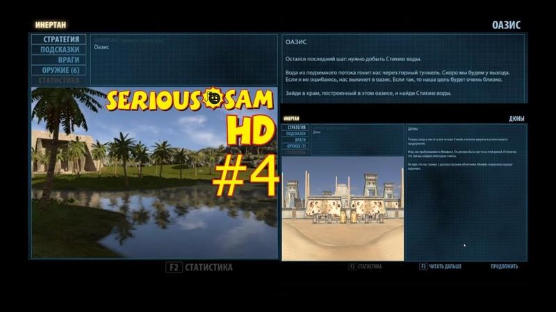 Оазис Дюны Serious Sam 4