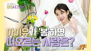 [IU's Homebody signal] 200423 @ Who is the person that when IU reminding of the spring?