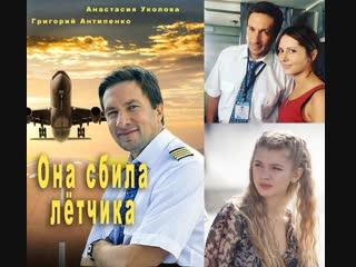 Она сбила летчика Фильм, 2016,Мелодрама, HD, 1080p