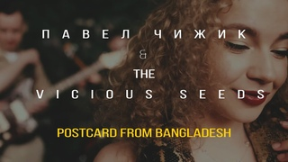 Pavel Chizhik and The Vicious Seeds - Postcard from Bangladesh