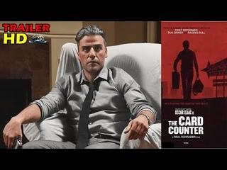 THE CARD COUNTER Official Trailer Oscar Isaac, Tiffany Hadish, Tye Sheridan, Willem Dafoe movie 2021