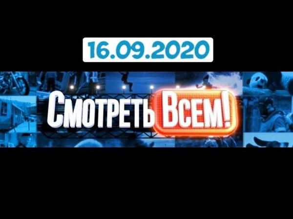 Смотреть всем на Рен ТВ - 16.09.2020 г. * REN tv * ABADABA 18