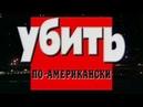 Криминальная Россия. Убить по американски
