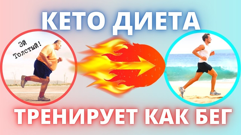 КЕТО ДИЕТА тренирует митохондрии СЖИГАТЬ ЖИР как бег Низкоуглеводное питание и Аэробные упражнения