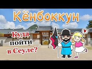 КУДА СХОДИТЬ в Сеуле? Дворец Кёнбоккун